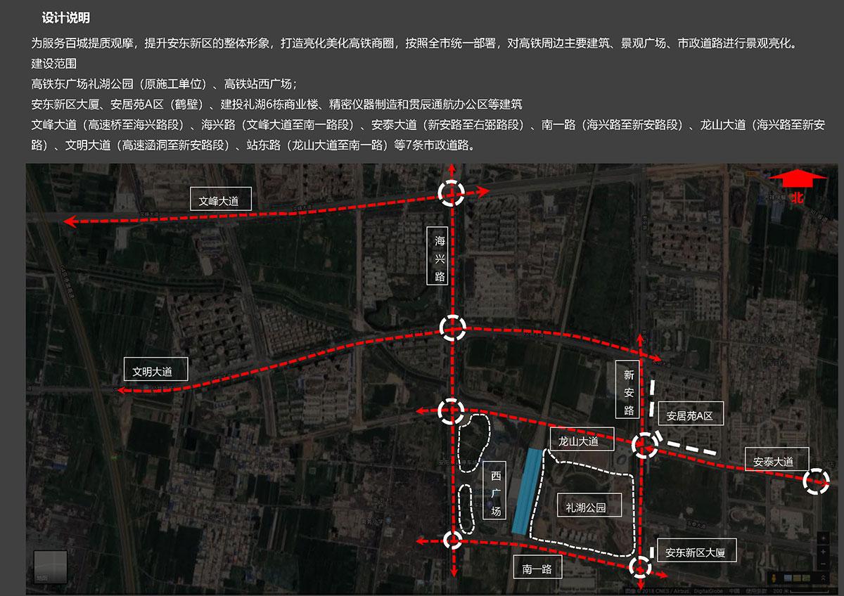 安阳市城乡一体化示范区亮化提升工程设计