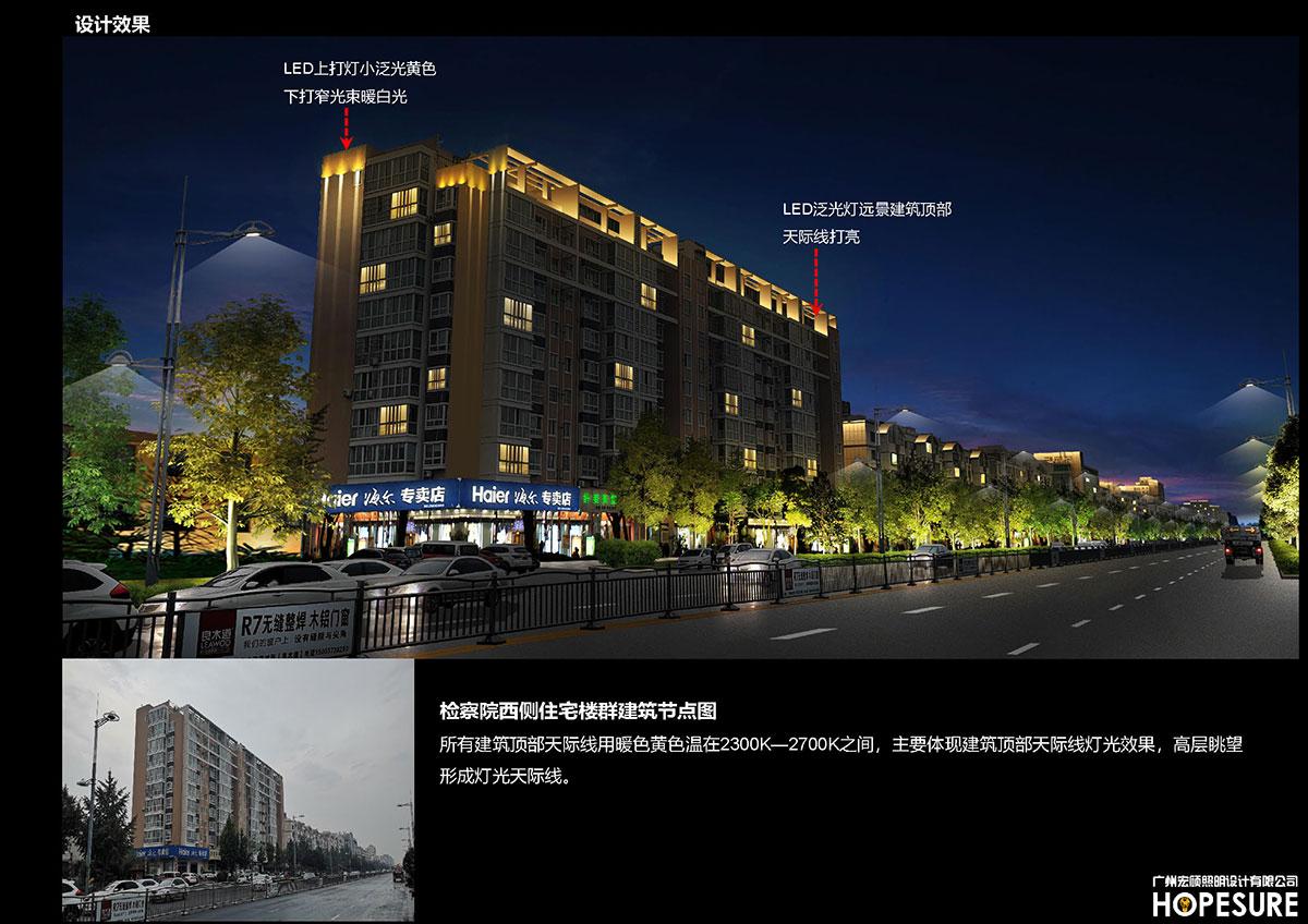 安阳市核心区亮化提升方案设计