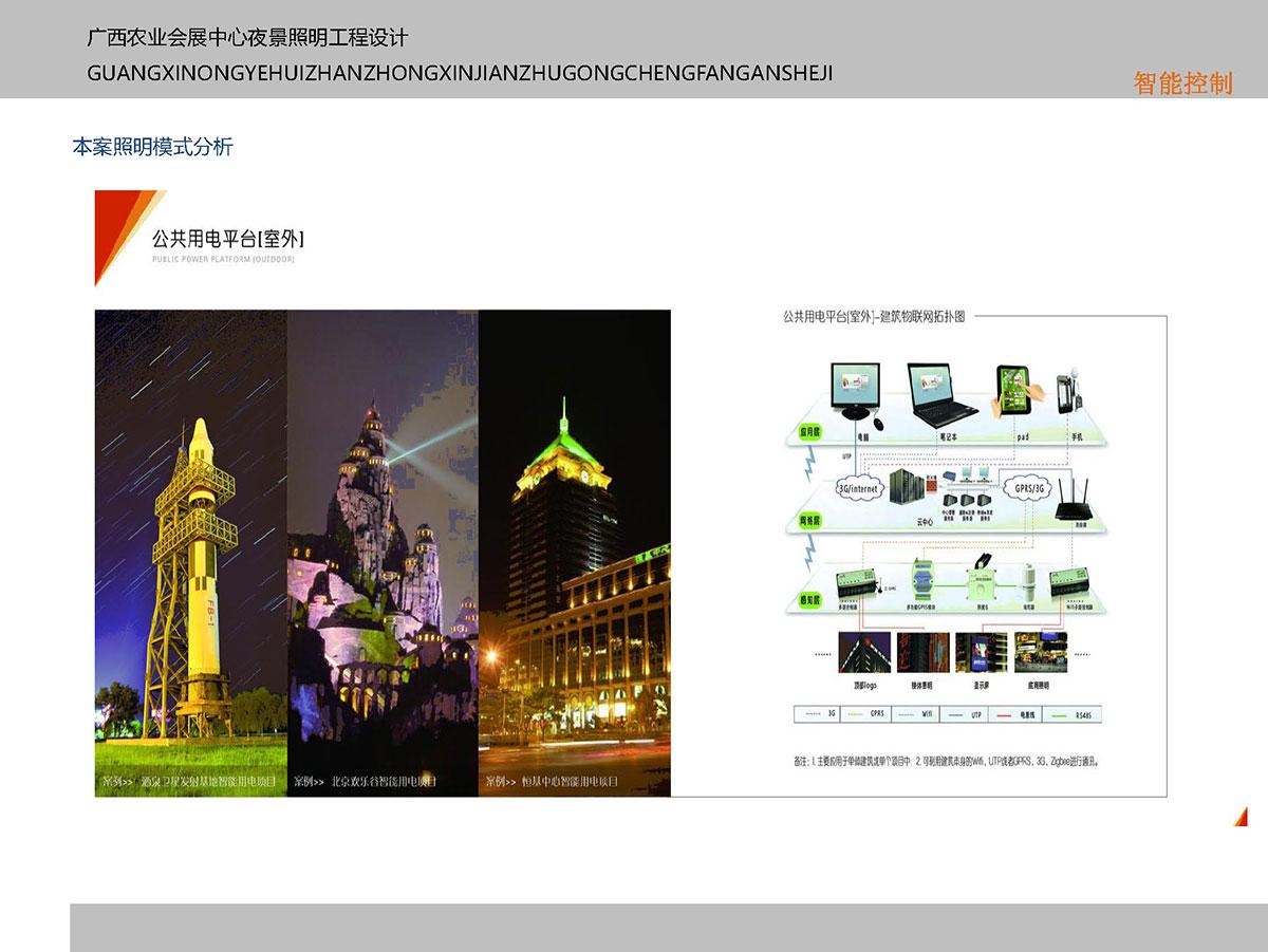 广西农业会展中心夜景照明工程设计