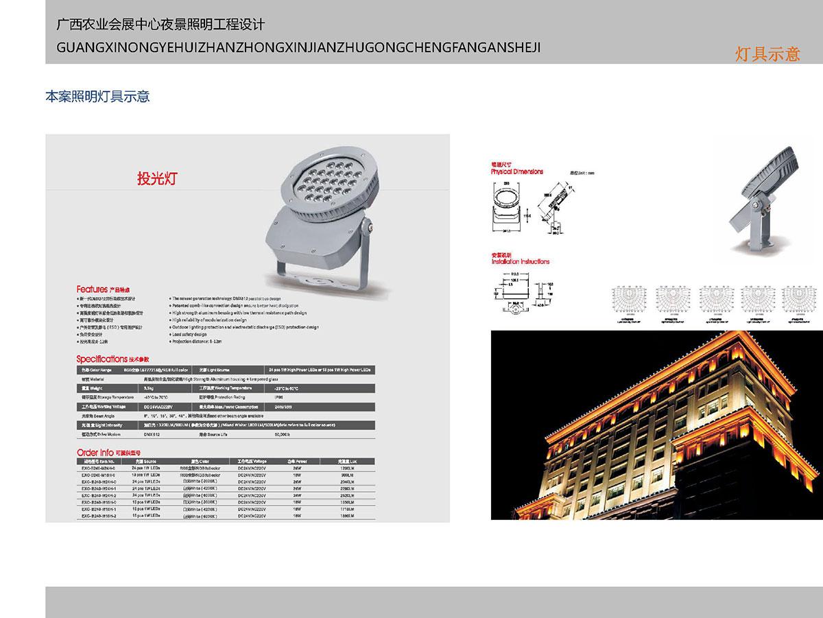 广西农业会展中心夜景照明工程设计插图13