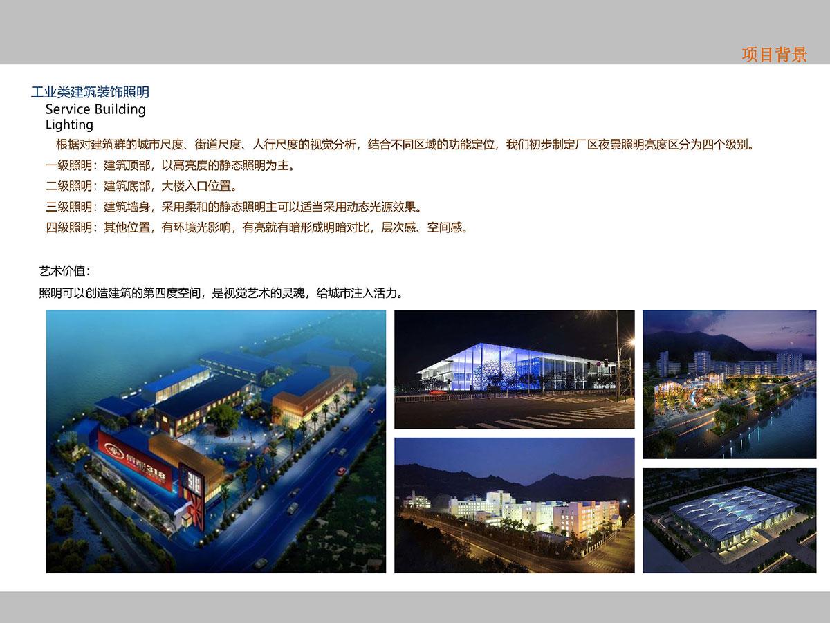 枝江市电子信息产业园亮化工程设计方案