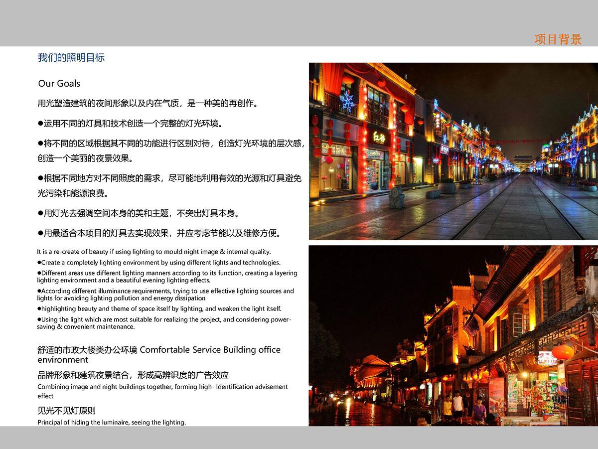 黄山市黟县建筑景观工程方案设计