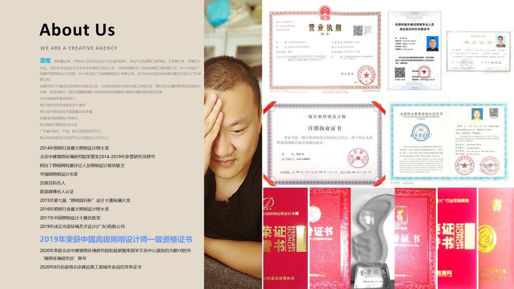广州宏硕照明设计有限公司