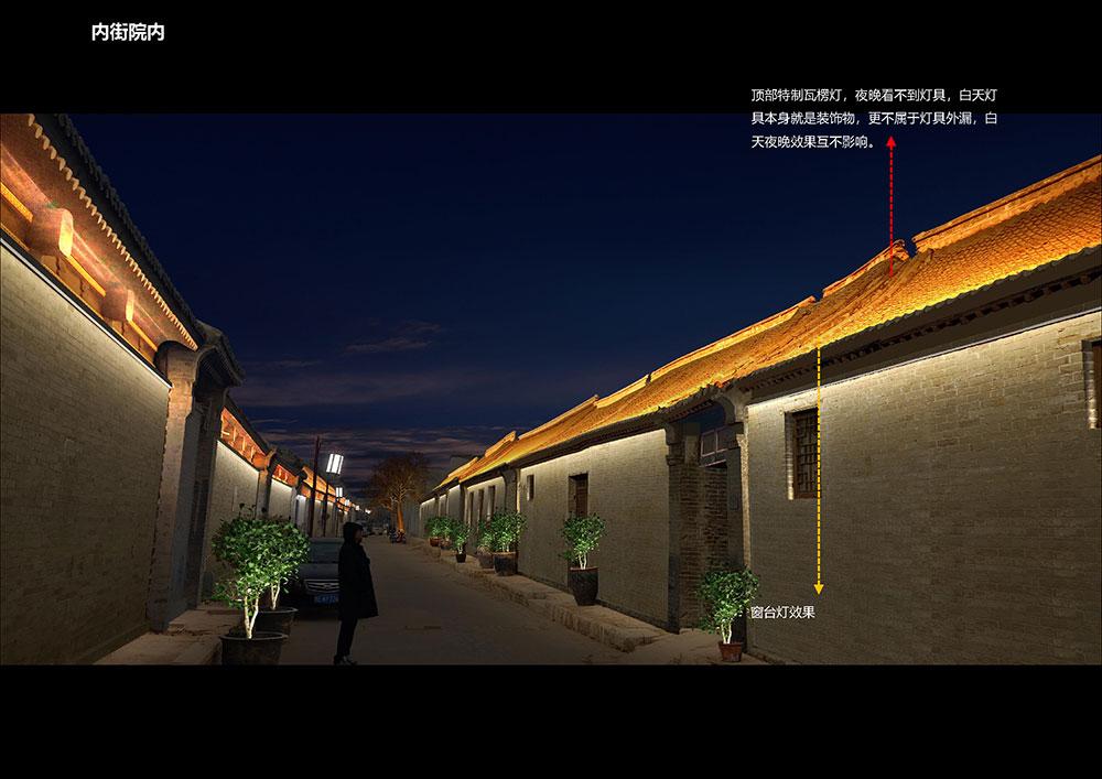 安阳仓巷古街夜景工程方案设计