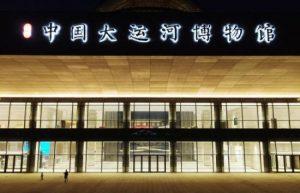 江苏扬州中国大运河博物馆调试亮灯