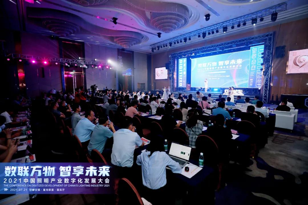中国照明产业数字化大会在古镇举行