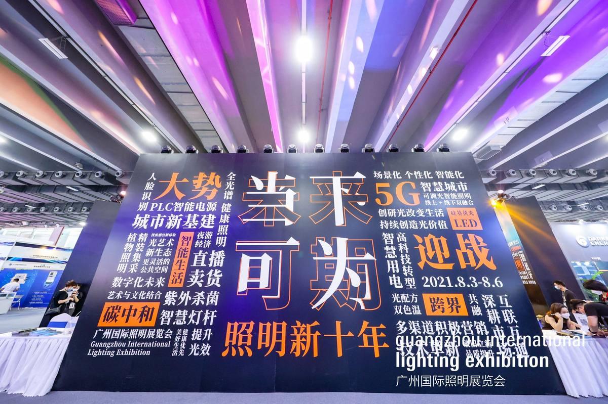 2021广州国际照明展览会隆重揭幕 — 照明新十年,新时代的呼唤