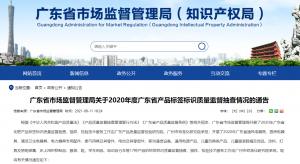 广东省市监局:70款灯具及照明装置产品标签标识不合格